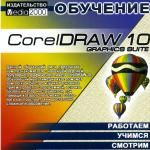 CorelDRAW 10 graphics suite